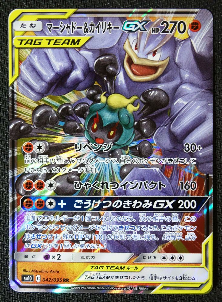 Japanese Pokemon Card Marshadow Machamp Gx Tag Team 042 095 Rr