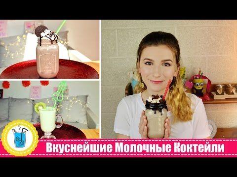 """Delicious Milkshakes// Готовим ВКУСНЫЕ Молочные Коктейли """"Oreo"""", """"Nutella """", Киви! // Стася Мар - YouTube"""