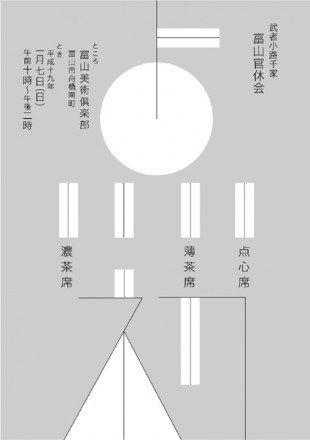 幾何色塊與線條構成 日式風格設計 | MyDesy 淘靈感