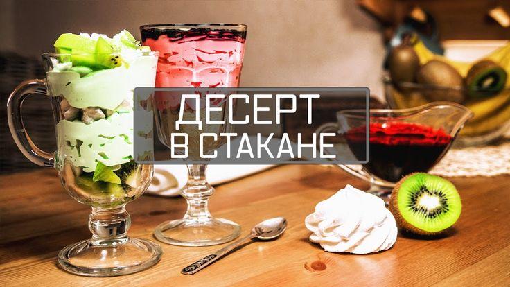 Десерт в стакане. Простые десерты