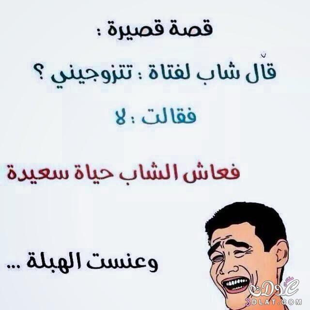 اجمل الصور المضحكة جدا بوستات مضحكة 3dlat Net 28 17 Bab2 Words Memes Funny Memes
