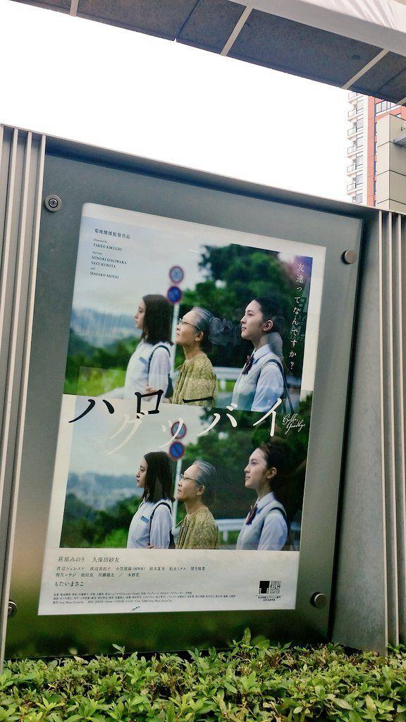 ②東京国際映画祭☆『ハローグッバイ』菊池健雄監督作品。 スクリーンに映し出された少女と、そこに流れるピアノ曲がとても切なく 胸 がギュッとなって、何とも言えない感情が 心の奥底にメロディと一緒に沁みていった。