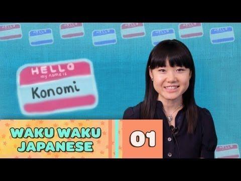 Waku Waku Japanese - Language Lesson 1: Meeting People - YouTube