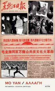 ΕΚΔΟΣΕΙΣ ΑΓΡΑ | AGRA PUBLICATIONS: Δελτίο τύπου | ΑΛΛΑΓΗ του Mo Yan