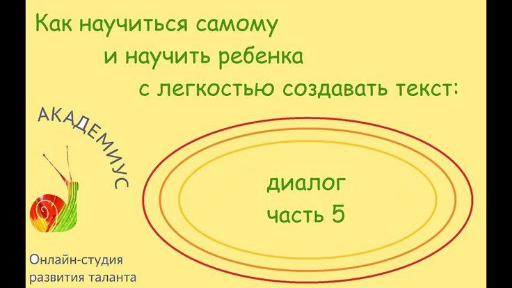 Как научиться самому и научить ребенка с легкостью создавать текст: диал...