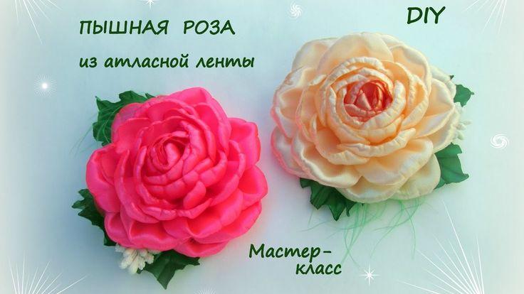 Пышная роза из атласной ленты.  Канзаши.МК.Hand мade.DIY. Kanzashi