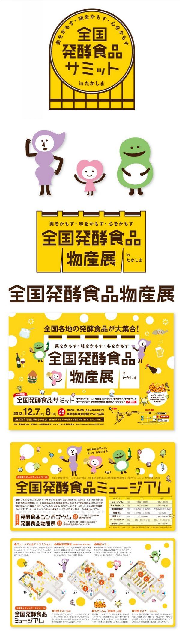 全国発酵食品サミット   Oeuflab ウフラボ