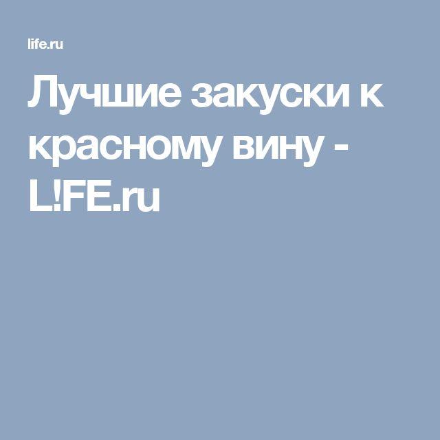 Лучшие закуски к красному вину - L!FE.ru