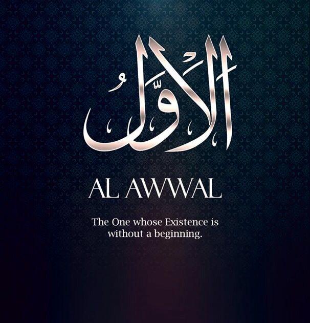 Names Of Allah ❤️ الاول