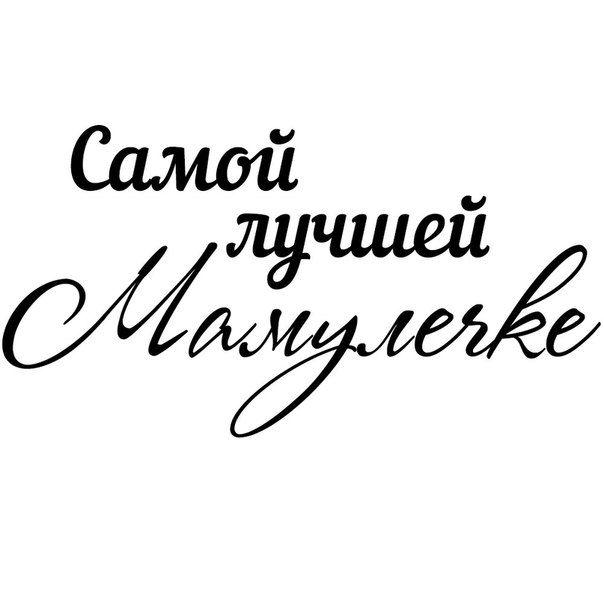 Надпись поздравление от мамы