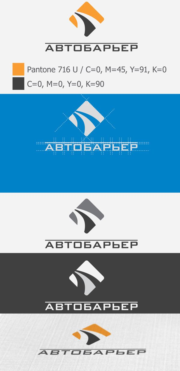 Autobarier by Kirill Ghaynutdinov, via Behance