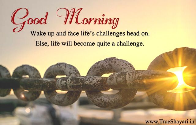 Good Morning Motivational Quotes In English Good Morning Quotes Good Morning Images Good Morning Inspirational Quotes
