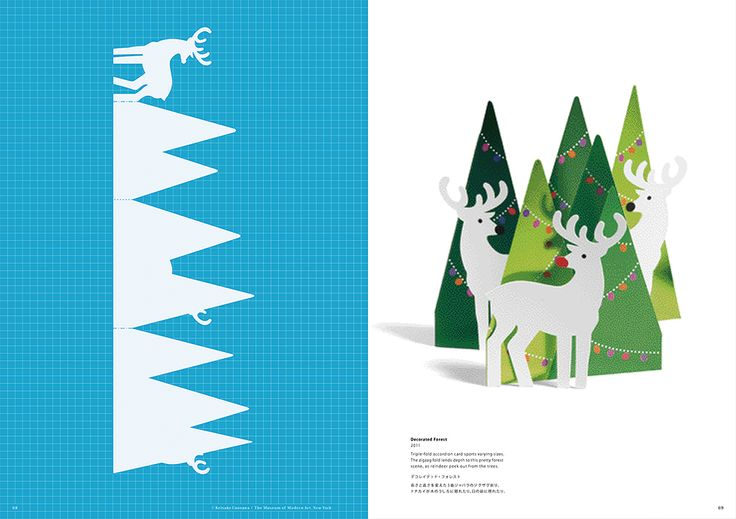 POP-UP greeting card + template: 'Decorated Forest (2011)