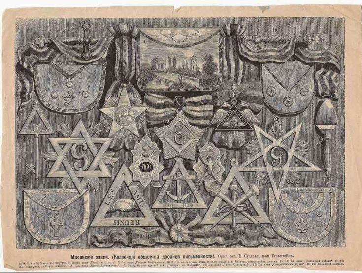 Масонские символы commons.wikimedia.org