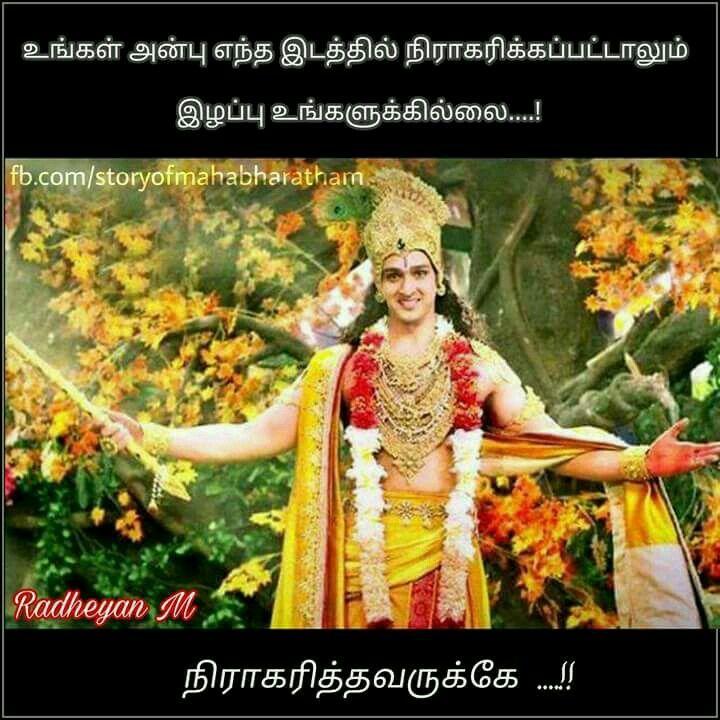 67 Best Tamil Images On Pinterest