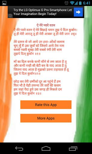 *unlimited FREE Lyrics of free deshbhakti songs*<br>Download this FREE app to access unlimited patriotic songs with complete lyrics at free of cost. All the songs will be at your finger tips anytime, anywhere in most pleasant way.<br>Patriotic songs in following language:-<br>  Hindi<br>  Urdu<br>  Marathi<br>  Tamil<br>  Bangla<br>  Malayalum<br>  Gurumukhi<br>  Gujrati<br>  Kannada<br>  Telgu<br> English<p>Sort the songs based on your interest and share with your friends.<p>Biggest…