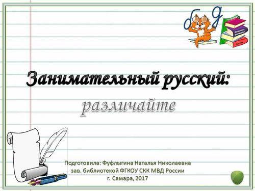Занимательный русский - Игры и викторины по русскому языку