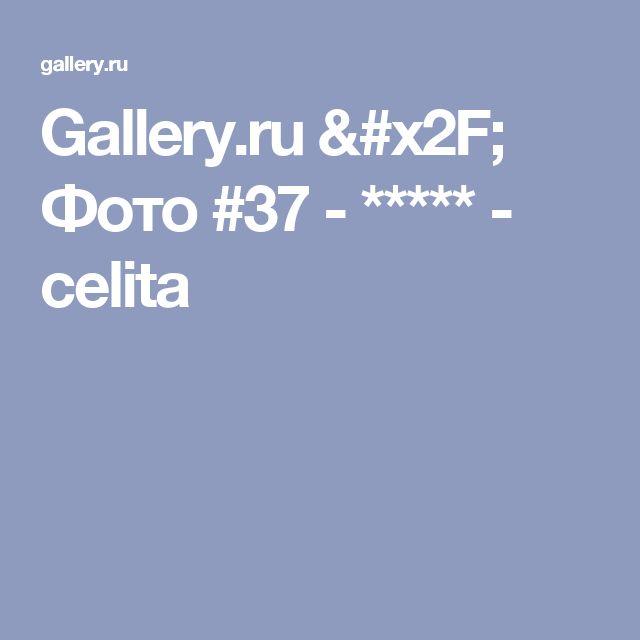 Gallery.ru / Фото #37 - ***** - celita
