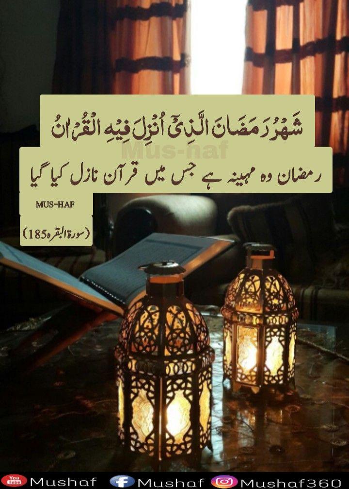 Pin By Sadaf Shaheen On Mus Haf Daily Quran In 2020 Ramadan Kareem Novelty Lamp Lamp