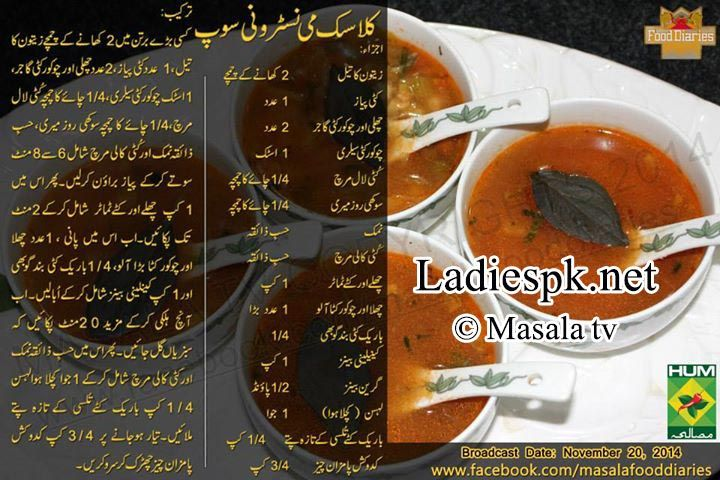 Classic Minestrone Soup Recipe In Urdu English By Food Diaries Zarnak Sidhwa Masala Tv Winter Cold Food Minestrone Soup Recipe Classic Minestrone Soup Recipe