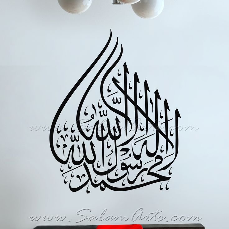 Salam Arts - There is no God except Allah (swt), Mohammed (s) is His Messenger (Thuluth), $43.00 (http://www.salamarts.com/there-is-no-god-except-allah-swt-mohammed-s-is-his-messenger-thuluth/). Chose size/color to suit your preference. FREE delivery (USA/UAE), $5 to Canada, $8 to UK, $10 to most countries in the world! (Branches: USA/Canada/UAE)