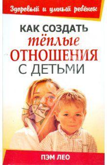 Как создать тёплые отношения с детьми