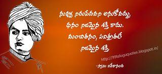 Top 5 Swami Vivekananda Quotes