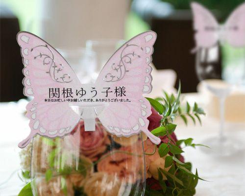 グラスにつける蝶の席札。