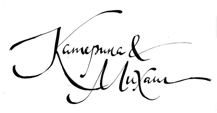 #wedding #type #handtype #name #lettering #calligraphy #mashabutorina