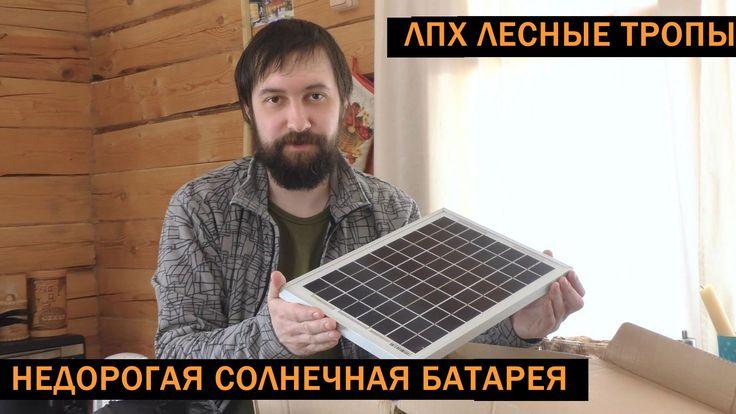 [ЛТ]: Недорогая солнечная батарея из Китая: что почем и для чего (экспер...