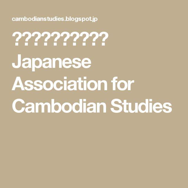 日本カンボジア研究会 Japanese Association for Cambodian Studies