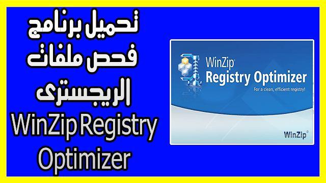برنامج اصلاح ملفات النظام ويندوز 7