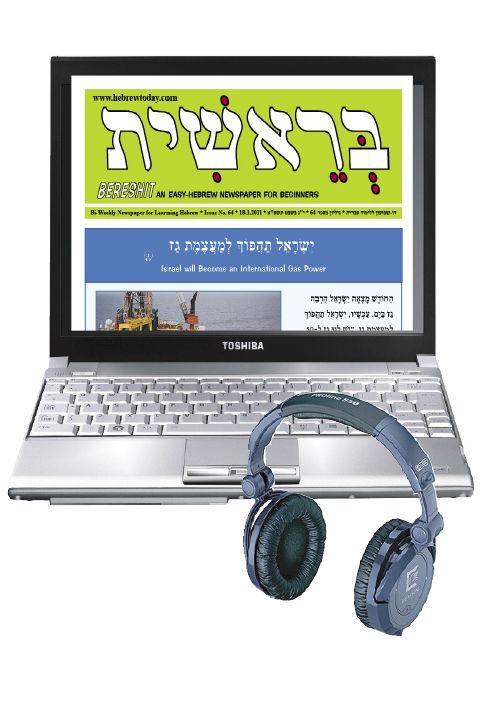 Bereshit Online - Easy Hebrew newspaper for Beginners
