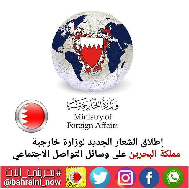 إطلاق الشعار الجديد لوزارة خارجية مملكة البحرين على وسائل التواصل الاجتماعي The Ministry Of Foreign Affair Christmas Bulbs Holiday Decor Christmas Ornaments