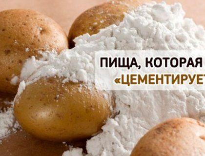 Пища, которая ЦЕМЕНТИРУЕТ нас изнутри!