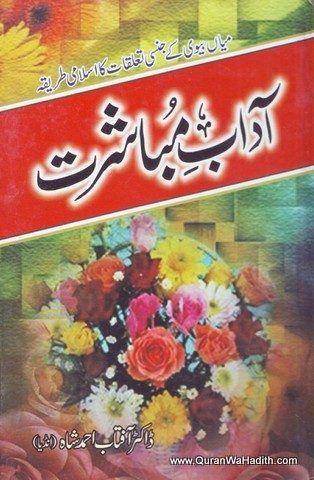 Adab-e-mubashrat Urdu Book