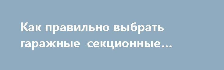 Как правильно выбрать гаражные секционные ворота? https://xn--90ae2bl2c.xn--p1ai/news/kak-pravilno-vybrat-garajnye-sektsionnye-vorota  Гаражные ворота в Крыму -безопасность на должном уровнеПри выборе секционных ворот в Симферополе, Севастополе, Ялте -для своего гаража внимание прежде всего нужно обратить на их комплектацию: она должна включать в себя защитную систему от возможного разрыва пружин. Благодаря ей полотно полностью блокируется в случае поломки торсионной пружины, предотвращая…