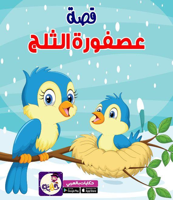 حكايات قصص عربيه للاطفال قصة عصفورة الثلج مكتوبة تطبيق حكايات بالعربي Arabic Alphabet For Kids Alphabet Preschool Arabic Kids