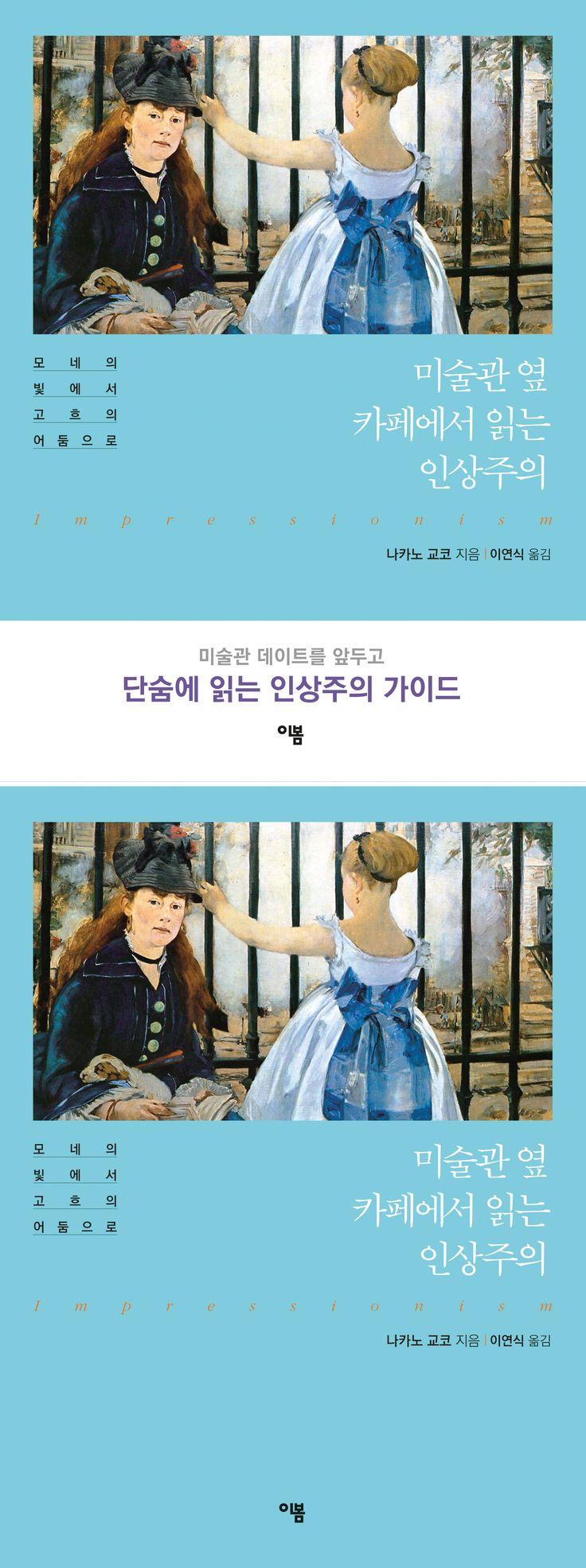 미술관 옆 카페에서 읽는 인상주의 / 나카노 쿄코  book design, cover design