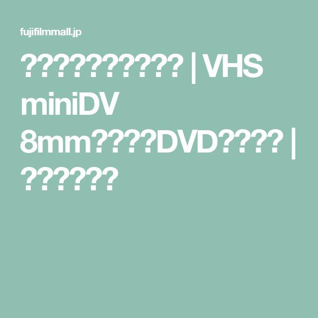カビとり、テープ修復 | VHS miniDV 8mmビデオのDVDダビング | 富士フイルム