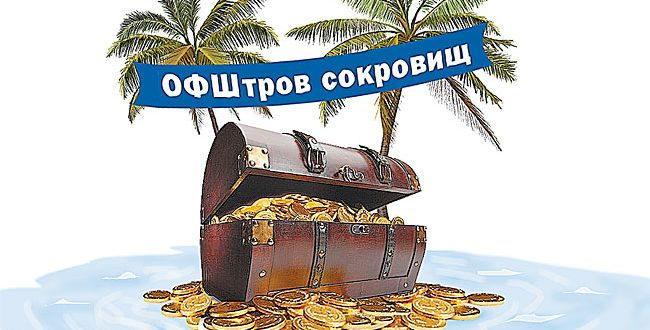 Будет ли офшорная зона в Крыму?