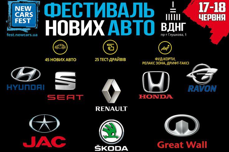 New Cars Fest 2017: что обещает главный авто-фестиваль Украины