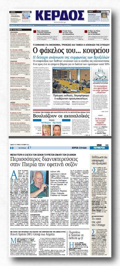 DKG Group - Argatia   Kerdos - 29.10.2011