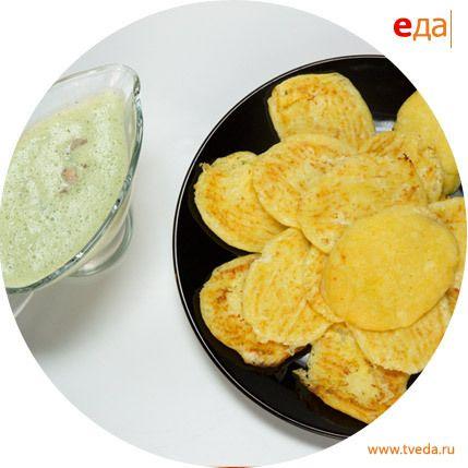 Кукурузные лепёшки и йогуртовый соус