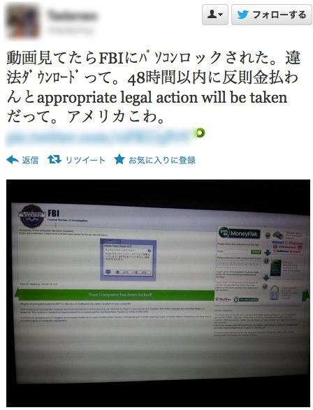違法ダウンロードで突然パソコンがFBIにロックされる? でも反則金を払ってはいけません http://reynotch.blog.fc2.com/blog-entry-318.html #ransomware #security #fbi
