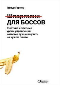 Книга Шпаргалки для боссов. Жесткие и честные уроки управления, которые лучше выучить на чужом опыте