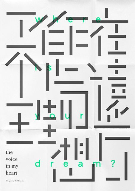 Chinese Typography / poster