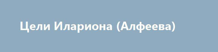 Цели Илариона (Алфеева) http://rusdozor.ru/2017/01/20/celi-ilariona-alfeeva/  Иларион и Украина. План по расколу Православной церкви. Благодаря этому видео станут понятны дальнейшие события вокруг Православной церкви в Москве, Киеве и Константинополе. Здесь ссылки на упоминаемые материалы Иларион в Ватикане https://www.youtube.com/watch?v=nra7y… встреча в киевской синагоге https://www.youtube.com/watch?v=5kddu… отрицание ереси http://ruskline.ru/news_rl/2013/12/25…