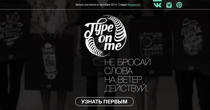 Web-design Promo Landing #typeonme 1