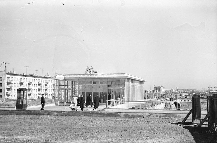 """Метро """"Филевский парк"""" 1962 год"""